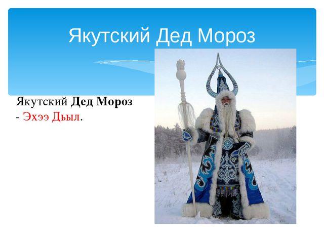 Якутский Дед Мороз - Эхээ Дьыл. Якутский Дед Мороз
