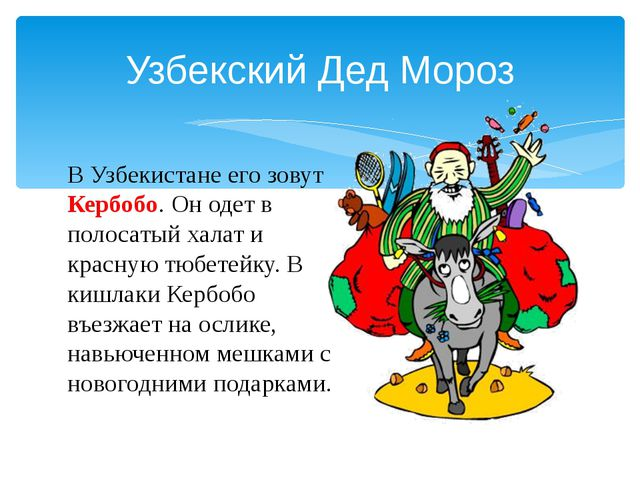 В Узбекистане его зовут Кербобо. Он одет в полосатый халат и красную тюбетейк...