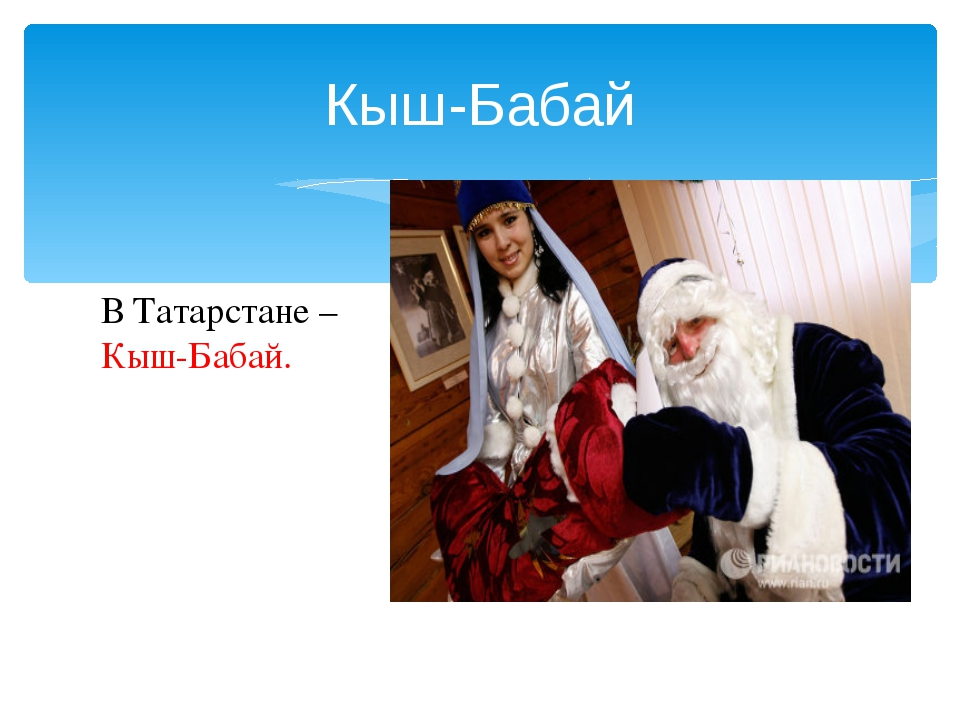 В Татарстане – Кыш-Бабай. Кыш-Бабай