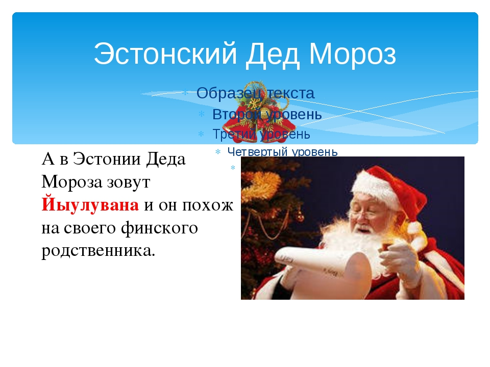 Эстонский Дед Мороз А в Эстонии Деда Мороза зовут Йыулувана и он похож на сво...