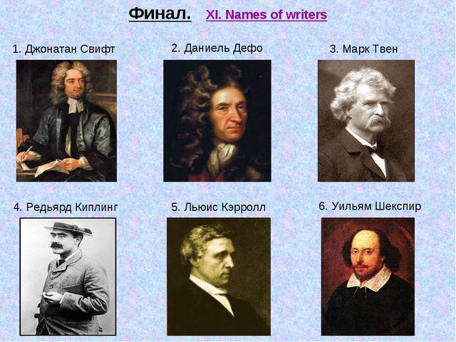 Финал. XI. Names of writers 1. Джонатан Свифт 2. Даниель Дефо 3. Марк Твен 4....