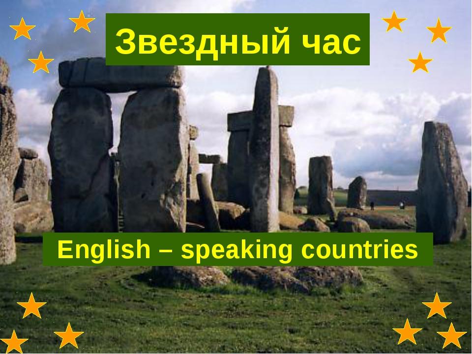 Звездный час English – speaking countries