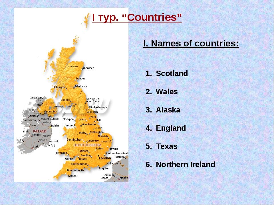 "I тур. ""Countries"" I. Names of countries: Scotland Wales Alaska England Texas..."