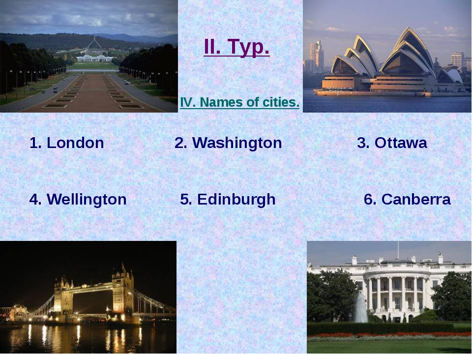 II. Тур. IV. Names of cities. London 2. Washington 3. Ottawa 4. Wellington 5....