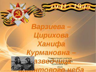 Варзиева – Цирихова Ханифа Курмановна – разведчица фронтового неба Презентаци