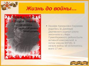 Жизнь до войны… Ханифа Курмановна Варзиева родилась вс.Джимара Даргавского ущ