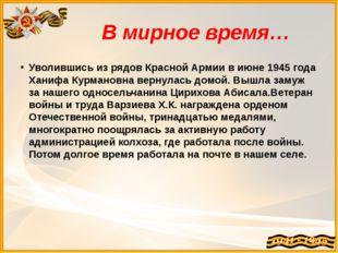 В мирное время… Уволившись из рядов Красной Армии в июне 1945 года Ханифа Кур