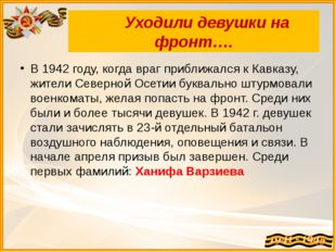Уходили девушки на фронт…. В 1942 году, когда враг приближался к Кавказу, жи
