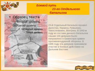 Боевой путь 23-го Отдельного батальона 23-й Отдельный батальон прошел Дагест
