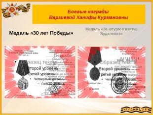 Боевые награды Варзиевой Ханифы Курмановны Медаль «30 лет Победы» Медаль «За