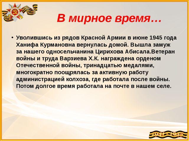 В мирное время… Уволившись из рядов Красной Армии в июне 1945 года Ханифа Кур...