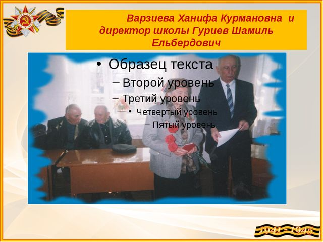 Варзиева Ханифа Курмановна и директор школы Гуриев Шамиль Ельбердович
