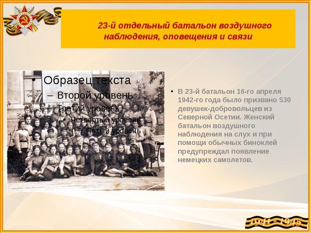 23-й отдельный батальон воздушного наблюдения, оповещения и связи В 23-й бат...