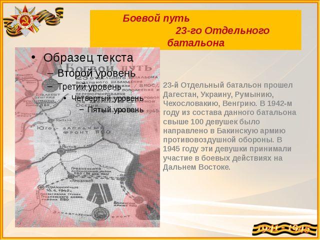 Боевой путь 23-го Отдельного батальона 23-й Отдельный батальон прошел Дагест...