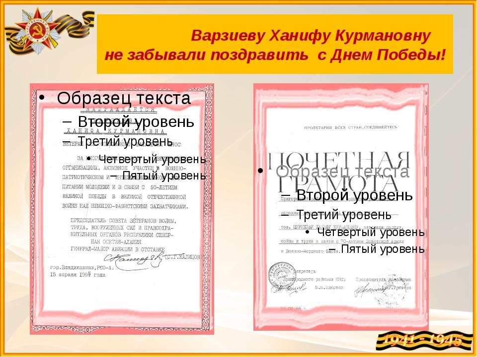 Варзиеву Ханифу Курмановну не забывали поздравить с Днем Победы!