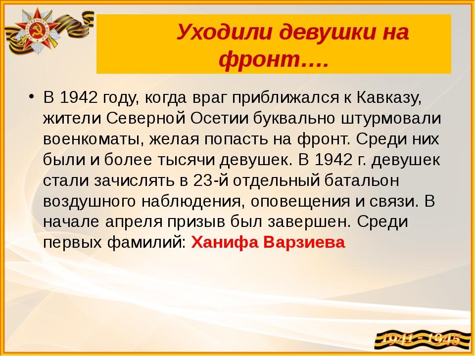Уходили девушки на фронт…. В 1942 году, когда враг приближался к Кавказу, жи...