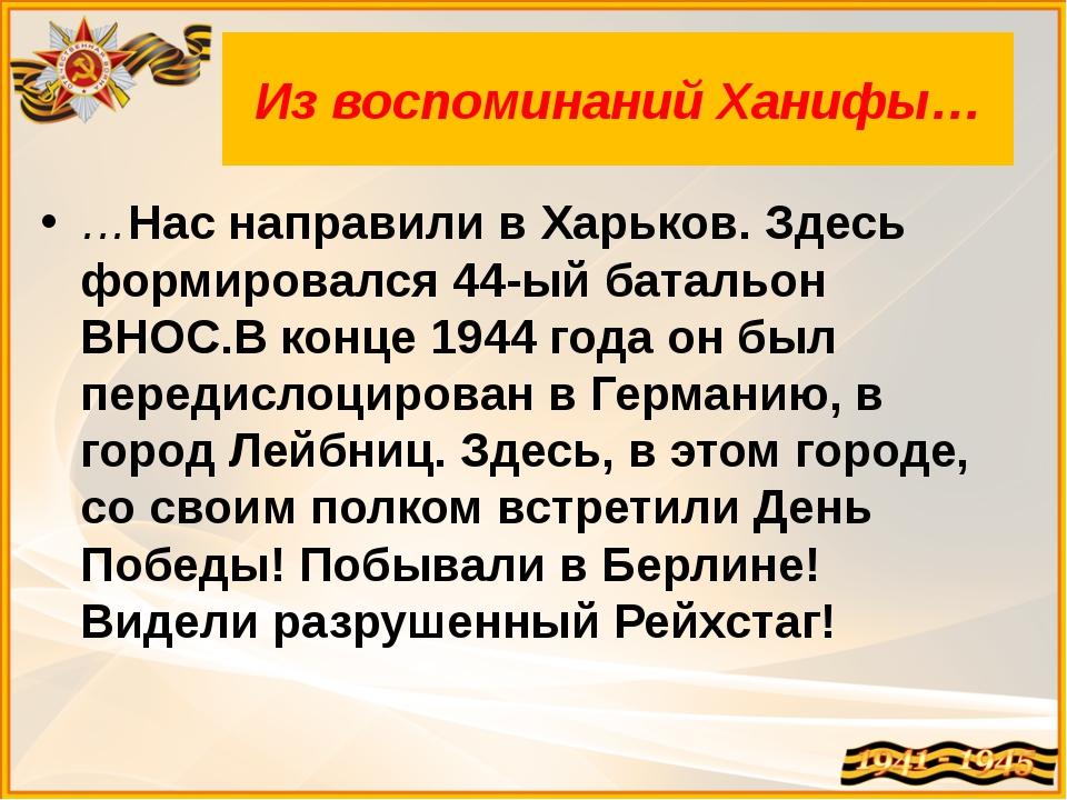 Из воспоминаний Ханифы… …Нас направили в Харьков. Здесь формировался 44-ый ба...