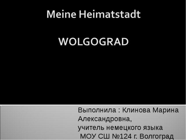 Выполнила : Клинова Марина Александровна, учитель немецкого языка МОУ СШ №124...