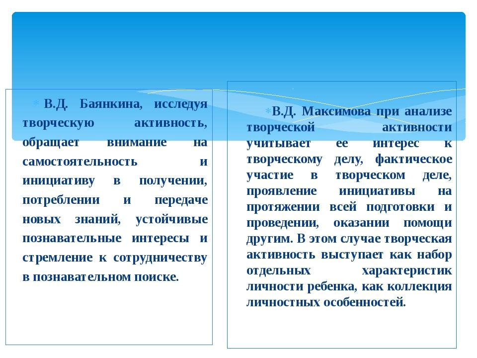 В.Д. Баянкина, исследуя творческую активность, обращает внимание на самостоя...