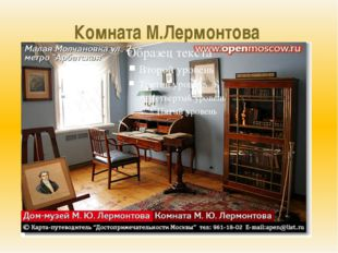 Комната М.Лермонтова