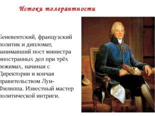 Истоки толерантности Шарль Мори́с де Талейра́н-Периго́р — князь Беневентский,