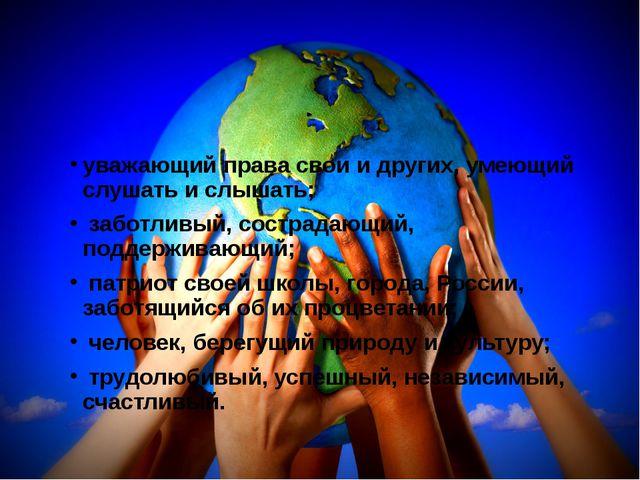 уважающий права свои и других, умеющий слушать и слышать; заботливый, сострад...
