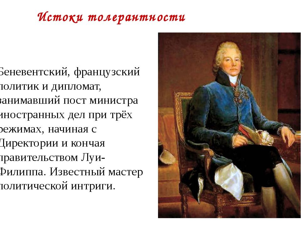 Истоки толерантности Шарль Мори́с де Талейра́н-Периго́р — князь Беневентский,...