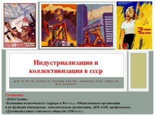 д/З: § 16-18, записи в тетради выучит, написать эссе «Прав ли был Сталин?» Ин