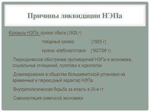 Причины ликвидации НЭПа Кризысы НЭПа: кризис сбыта (1923 г) товарный кризис (