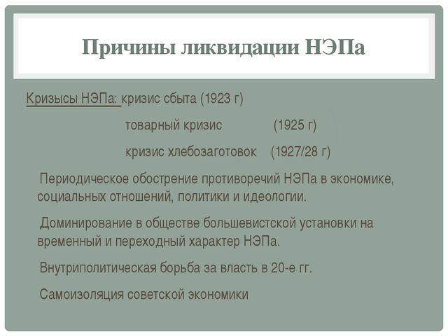 Причины ликвидации НЭПа Кризысы НЭПа: кризис сбыта (1923 г) товарный кризис (...