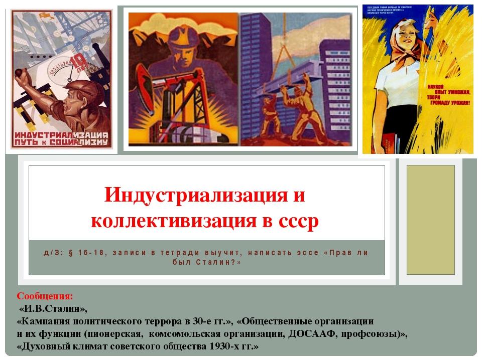 д/З: § 16-18, записи в тетради выучит, написать эссе «Прав ли был Сталин?» Ин...