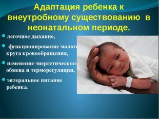 Адаптация ребенка к внеутробному существованию в неонатальном периоде. легочн