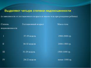Выделяют четыре степени недоношенности (в зависимости от гестационного возрас