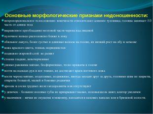 Основные морфологические признаки недоношенности: непропорциональное телослож