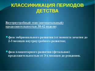 КЛАССИФИКАЦИЯ ПЕРИОДОВ ДЕТСТВА Внутриутробный этап (антенатальный) продолжите