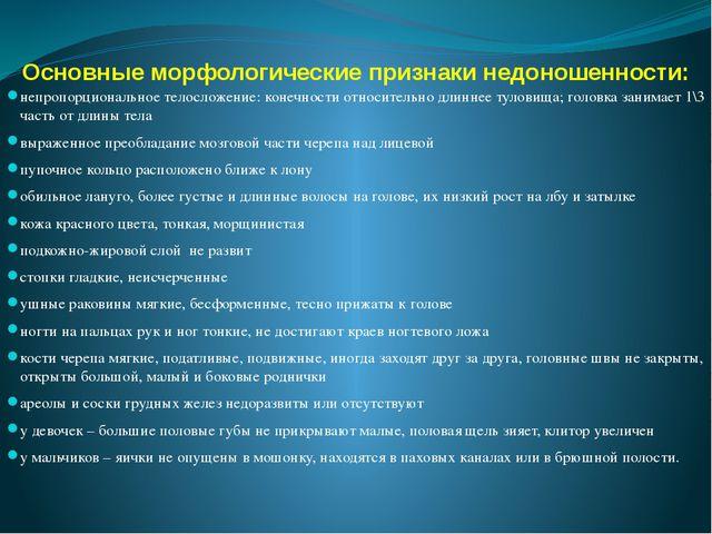 Основные морфологические признаки недоношенности: непропорциональное телослож...