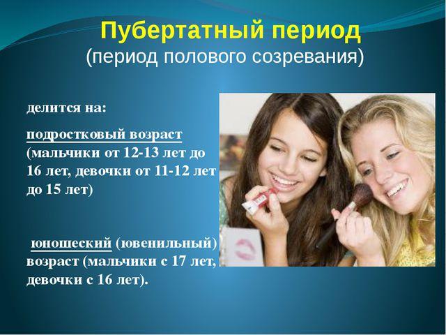 Пубертатный период (период полового созревания) делится на: подростковый возр...