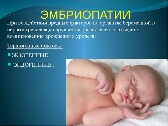 ЭМБРИОПАТИИ При воздействии вредных факторов на организм беременной в первые...