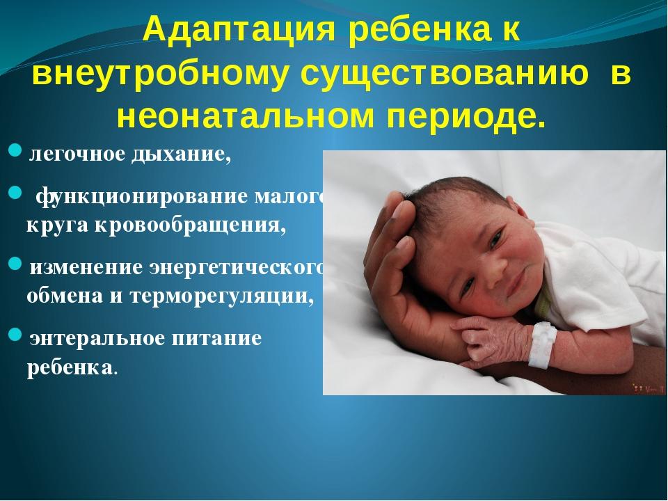 Адаптация ребенка к внеутробному существованию в неонатальном периоде. легочн...