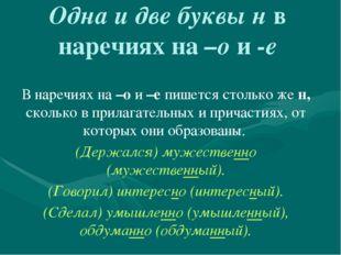 Одна и две буквы н в наречиях на –о и -е В наречиях на –о и –е пишется стольк