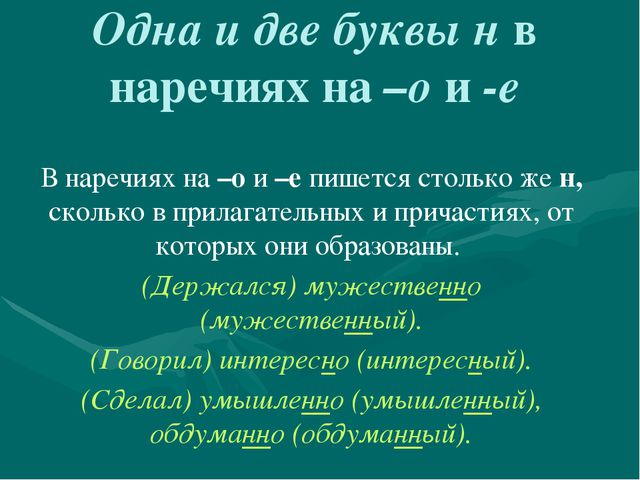 Одна и две буквы н в наречиях на –о и -е В наречиях на –о и –е пишется стольк...