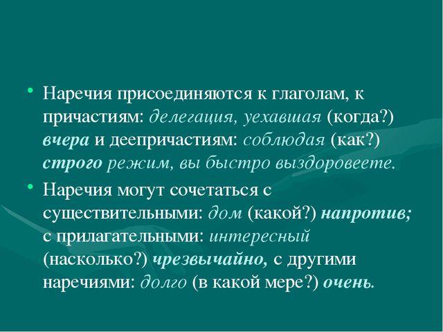 Наречия присоединяются к глаголам, к причастиям: делегация, уехавшая (когда?...