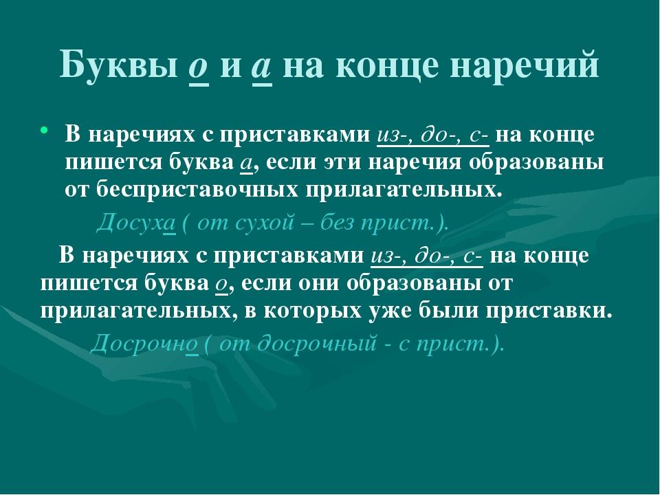 Буквы о и а на конце наречий В наречиях с приставками из-, до-, с- на конце п...