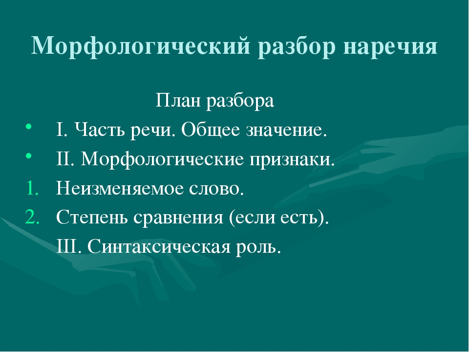 Морфологический разбор наречия План разбора I. Часть речи. Общее значение. II...