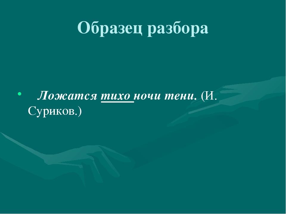 Образец разбора Ложатся тихо ночи тени. (И. Суриков.)