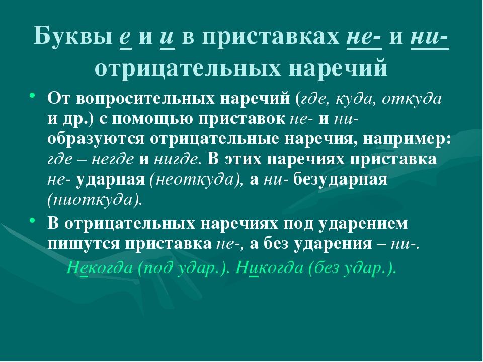 Буквы е и и в приставках не- и ни- отрицательных наречий От вопросительных на...