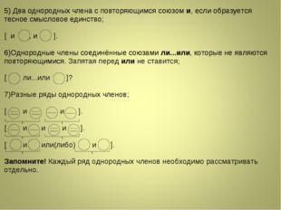 5) Два однородных члена с повторяющимся союзом и, если образуется тесное смыс