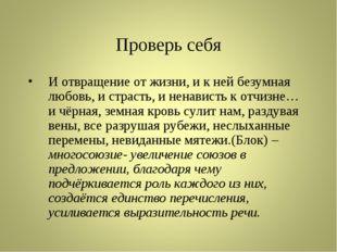 Проверь себя И отвращение от жизни, и к ней безумная любовь, и страсть, и нен