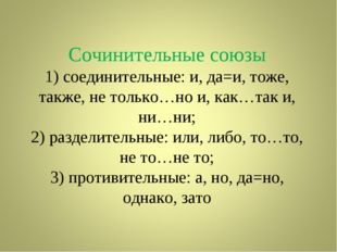 Сочинительные союзы 1) соединительные: и, да=и, тоже, также, не только…но и,