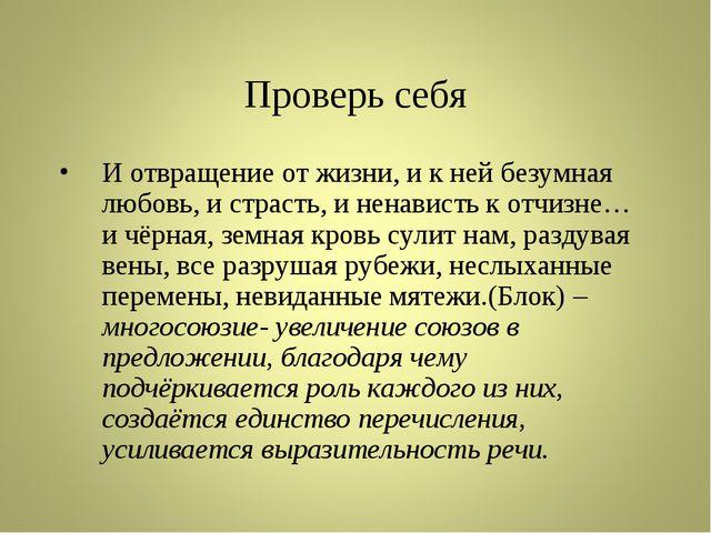 Проверь себя И отвращение от жизни, и к ней безумная любовь, и страсть, и нен...